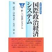リーディングス 国際政治経済システム〈第4巻〉新しい世界システム [単行本]