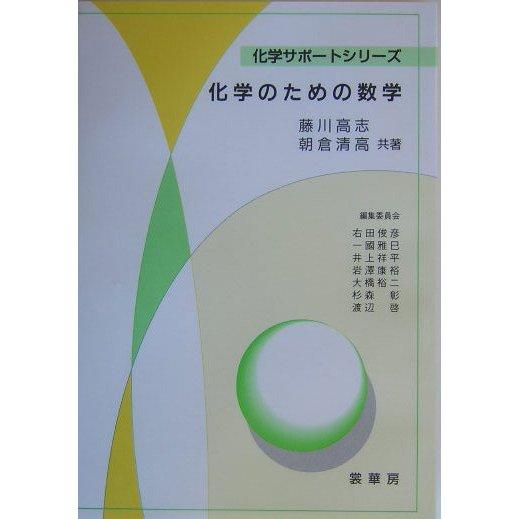 化学のための数学(化学サポートシリーズ) [単行本]