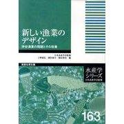 水産学シリーズ 163 [全集叢書]