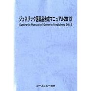 ジェネリック医薬品合成マニュアル 2012 [単行本]
