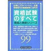 資格試験のすべて〈99年版〉(資格と特技シリーズ) [単行本]