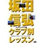 坂田信弘クラブ別レッスン フェアウェイウッド編[DVD](GOLF DIGEST DVD)