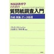 外国語教育学のための質問紙調査入門―作成・実施・データ処理 [単行本]