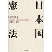 日本国憲法 第3版 [単行本]