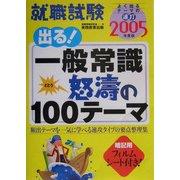就職試験 出る一般常識怒涛の100テーマ〈2005年版〉 [単行本]