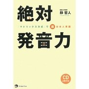 絶対発音力―マトリックス方式で脱日本人英語 [単行本]