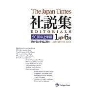 ジャパンタイムズ社説集〈2010年上半期〉 [単行本]