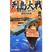 列島大戦 NEOジャパン―運命の転換(RYU NOVELS) [新書]