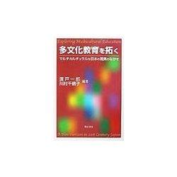多文化教育を拓く―マルチカルチュラルな日本の現実のなかで [単行本]