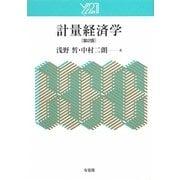 計量経済学 第2版 (y(igrek)21) [単行本]
