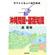 ヤマトンチューのための沖縄問題・基礎知識 [単行本]