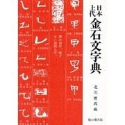 日本上代金石文字典 [事典辞典]