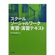 スクールソーシャルワーク実習・演習テキスト [単行本]