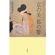 京の美 都の響―京都芸大百三十年の歩み [単行本]