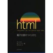 html―電子文書のつくりかた [単行本]