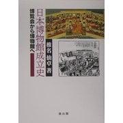 日本博物館成立史―博覧会から博物館へ [単行本]