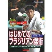 DVDでマスター はじめてのブラジリアン柔術 [単行本]