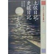 21世紀によむ日本の古典〈4〉土佐日記・更級日記 [単行本]