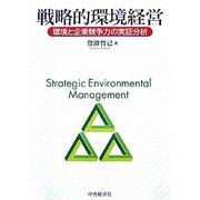 戦略的環境経営―環境と企業競争力の実証分析 [単行本]
