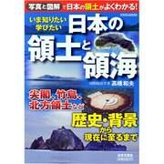 いま知りたい学びたい日本の領土と領海-写真と図解で日本の領土がよくわかる(にちぶんMOOK) [ムックその他]