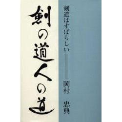 剣の道・人の道―剣道はすばらしい [単行本]