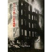 ドイツを焼いた戦略爆撃1940-1945 [単行本]