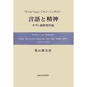言語と精神 オンデマンド版-カヴィ語研究序説 [単行本]