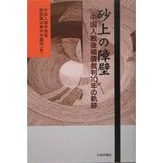砂上の障壁―中国人戦後補償裁判10年の軌跡 [単行本]