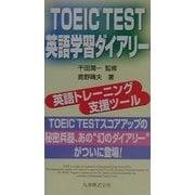 TOEIC TEST英語学習ダイアリー [単行本]