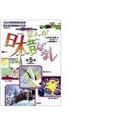 まんが 日本昔ばなし〈第5巻〉 [文庫]