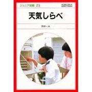 天気しらべ(ジュニア図鑑〈23〉) [図鑑]