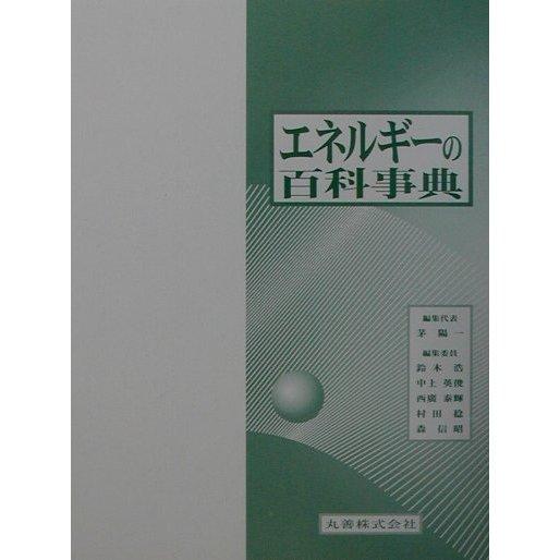 エネルギーの百科事典 [事典辞典]