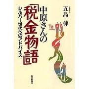 中原さんの「税金物語」―シルバー世代へのアドバイス [単行本]
