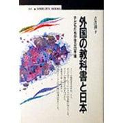 外国の教科書と日本―子どもたちが学ぶ日本像(丸善ブックス) [全集叢書]