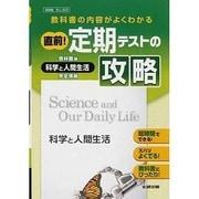 302 科学と人間生活 直前!定期テストの攻略 [全集叢書]
