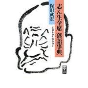 志ん生全席落語事典―CD&DVD691 [単行本]