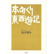 本めくり東西遊記(亀井俊介の仕事〈5〉) [全集叢書]