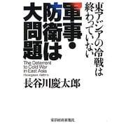 軍事・防衛は大問題―東アジアの冷戦は終わっていない [単行本]