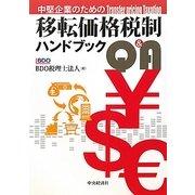中堅企業のための移転価格税制ハンドブックQ&A [単行本]