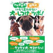 カリスマ訓練士・藤井聡のわがまま犬弱虫犬とはもう言わせない 犬のしつけのツボ! [単行本]