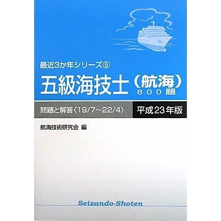 五級海技士(航海)800題 問題と解答(19/7~22/4)〈平成23年版〉(最近3か年シリーズ〈5〉) [単行本]
