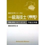 一級海技士(機関)800題〈平成22年版〉問題と解答―18/7~21/4(最近3か年シリーズ〈6〉) [単行本]