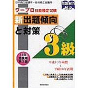 ワープロ技能検定試験 新出題傾向と対策3級〈11年受験用〉 第2版 [単行本]