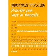 初めて学ぶフランス語 [単行本]