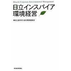 日立インスパイア環境経営 [単行本]