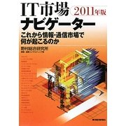 IT市場ナビゲーター〈2011年版〉これから情報・通信市場で何が起こるのか [単行本]