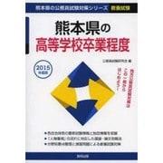宅建〈2〉民法 '90年版(資格試験攻略シリーズ)