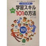 図解 すぐに身につく・学力が高まる小学校国語 学習スキル101の方法 [単行本]