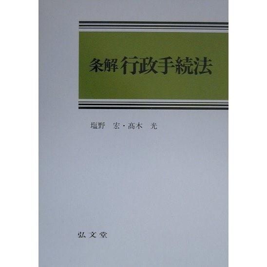 条解 行政手続法 [単行本]