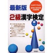 2級漢字検定 最新版-文部科学省認定 [単行本]